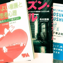 本を3冊読む