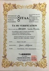 TA101修了認定証2007