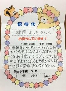 須古祭り招待
