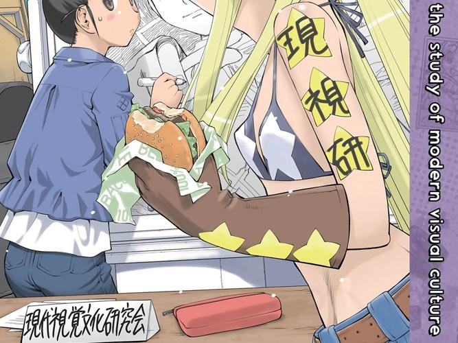 Cover of Genshiken Second Season vol. 1