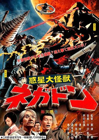 The Japanese movie poster for Negadon The Monster From Mars