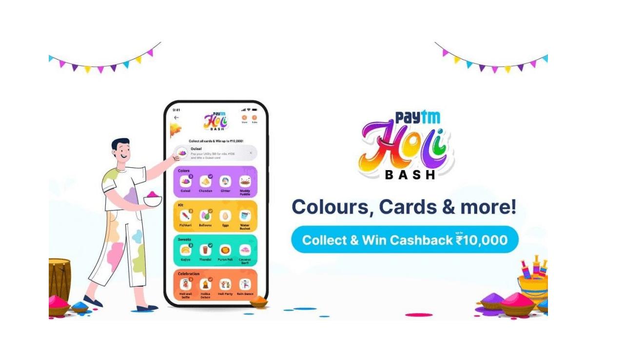 Paytm Holi Bash 2021 Free Card Using Trick Win Free Cashback