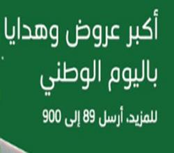 Photo of عروض stc باليوم الوطني