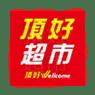 頂好超市 wellcome 每週特價促銷DM 【2019/11/20 止】