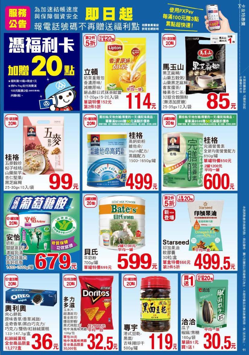 pxmart20210121_000011.jpg