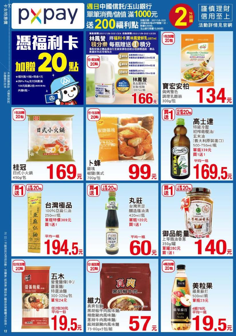 pxmart20210121_000012.jpg