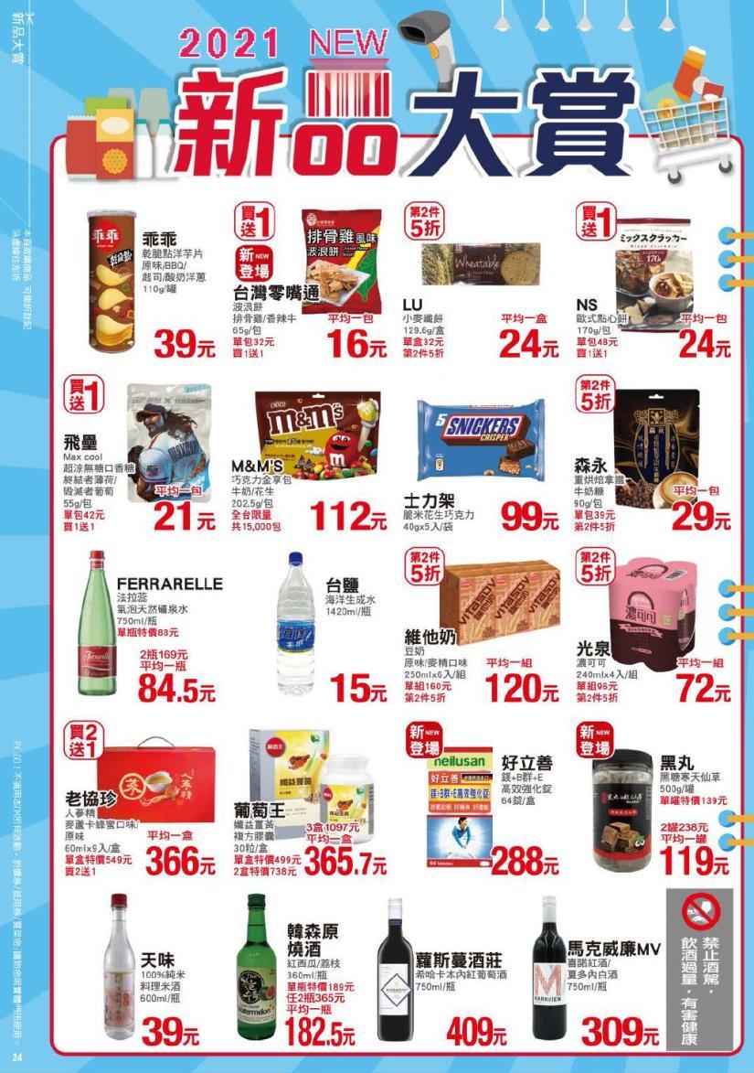 pxmart20210121_000024.jpg