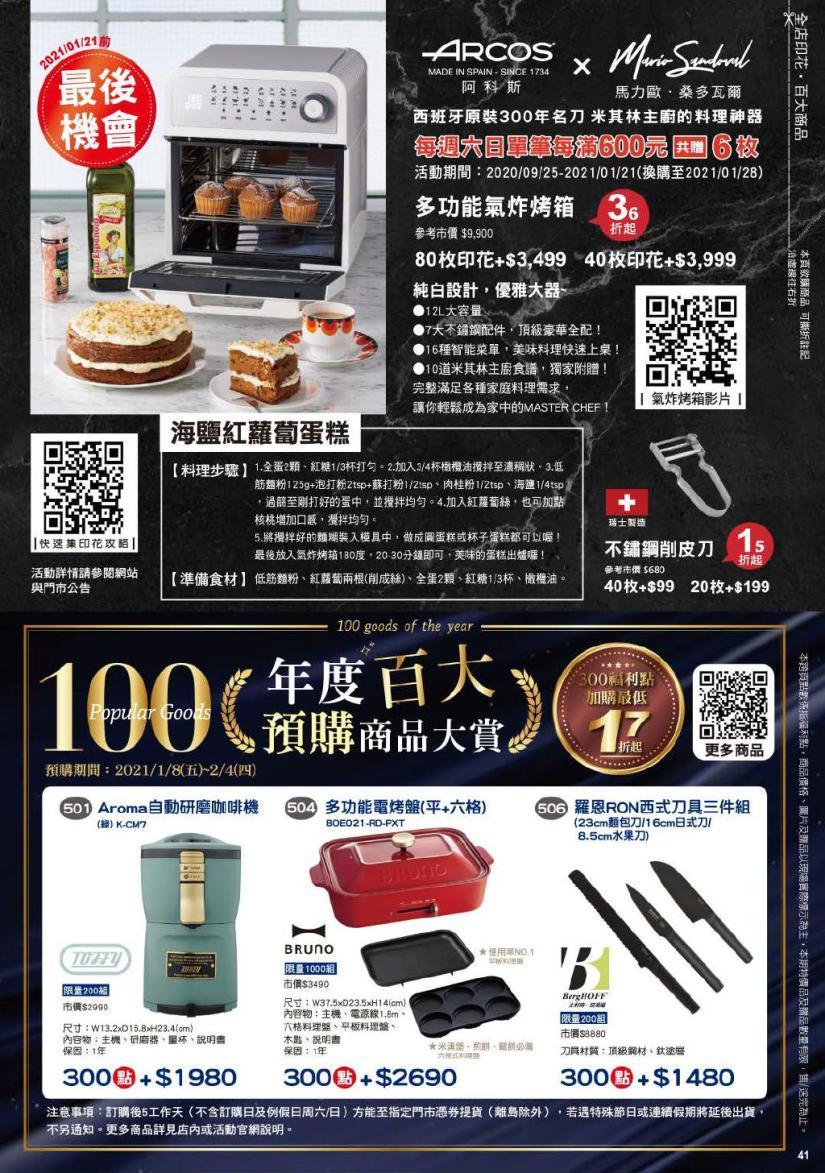pxmart20210121_000041.jpg