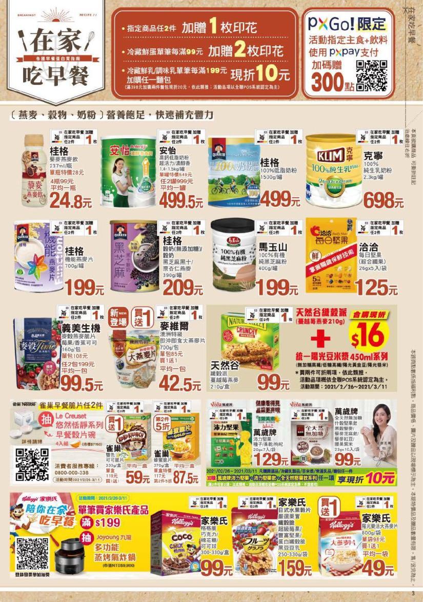 pxmart20210311_000003.jpg