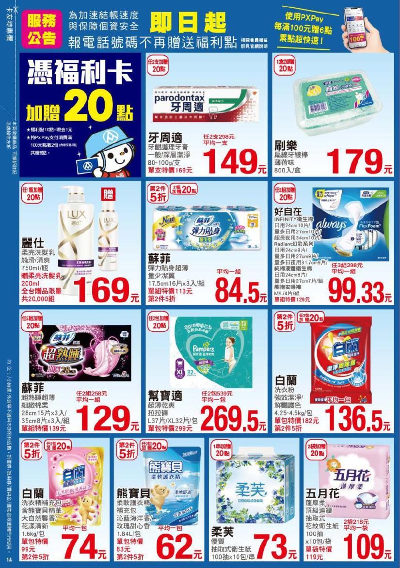 pxmart20210311_000014.jpg