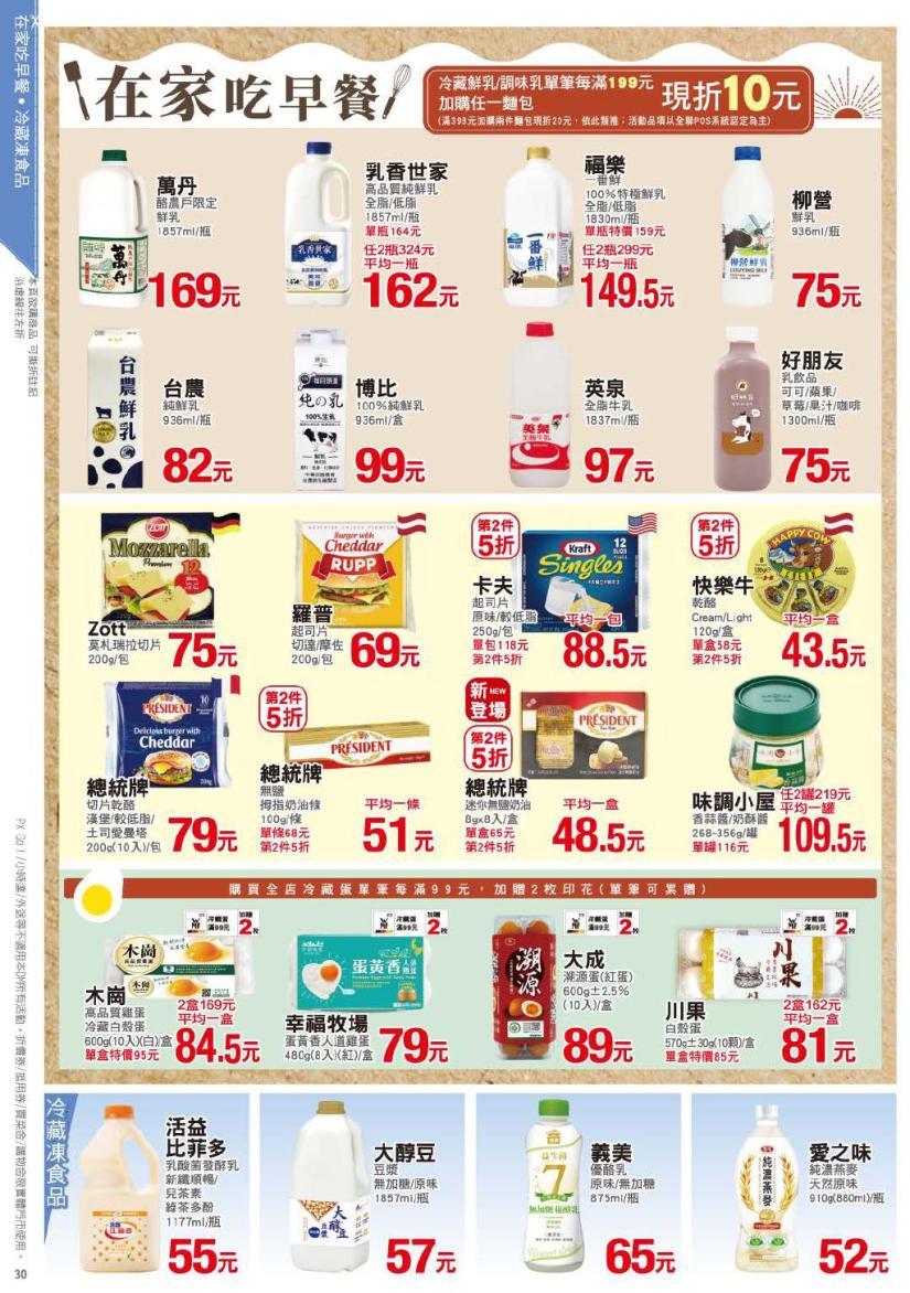全聯福利中心 DM 【2021/3/11 止】全聯生活誌》在家吃早餐、冷藏凍食品、飲料、罐頭