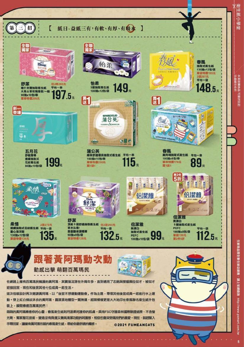 pxmart20210325_000005.jpg