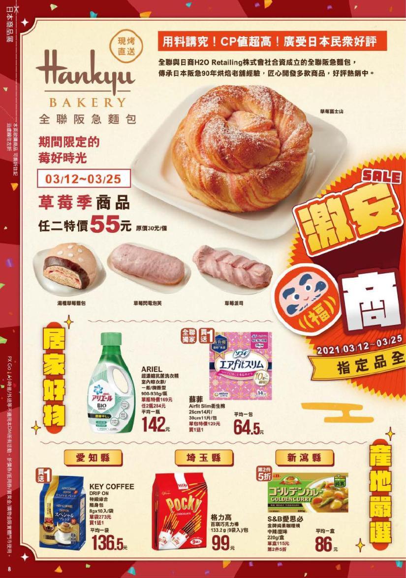 全聯福利中心 DM 【2021/3/25 止】全聯生活誌》日本商品展