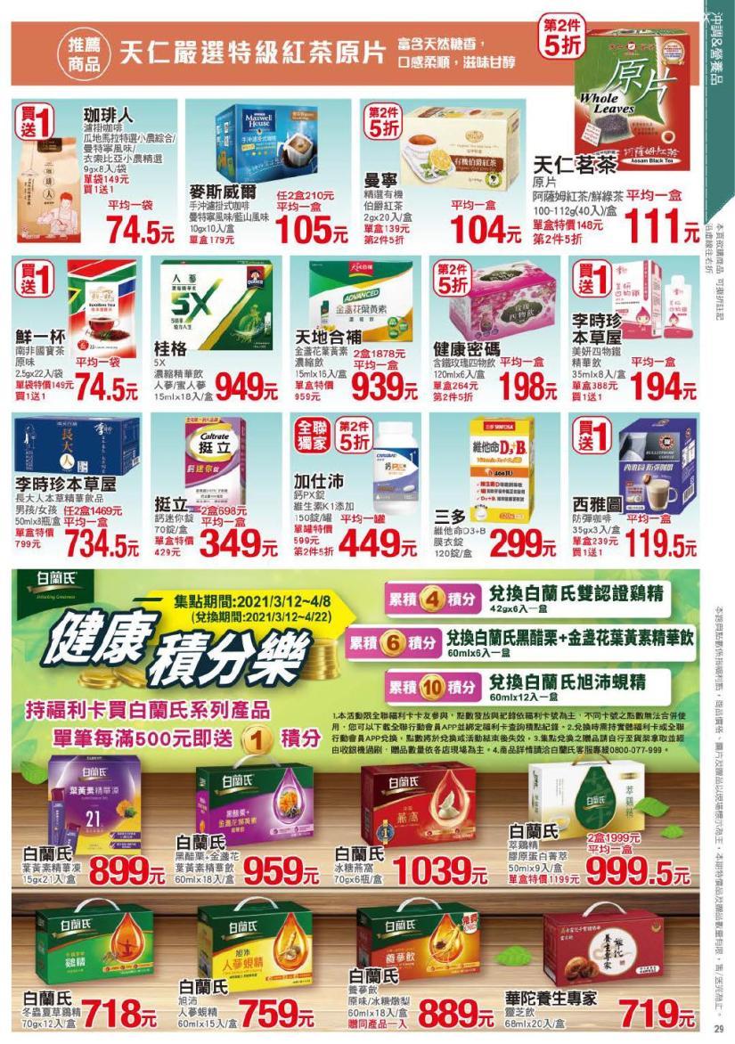 pxmart20210325_000029.jpg