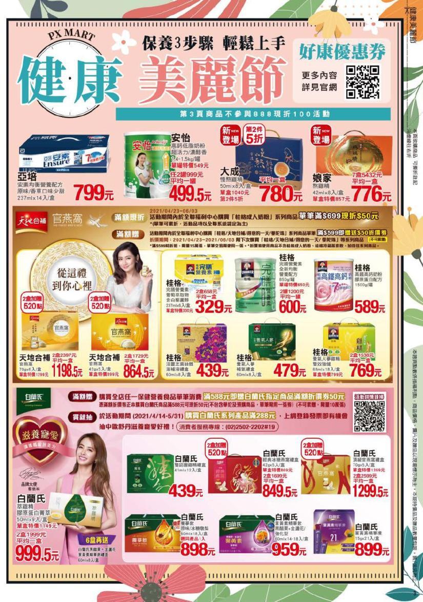 pxmart20210506_000003.jpg