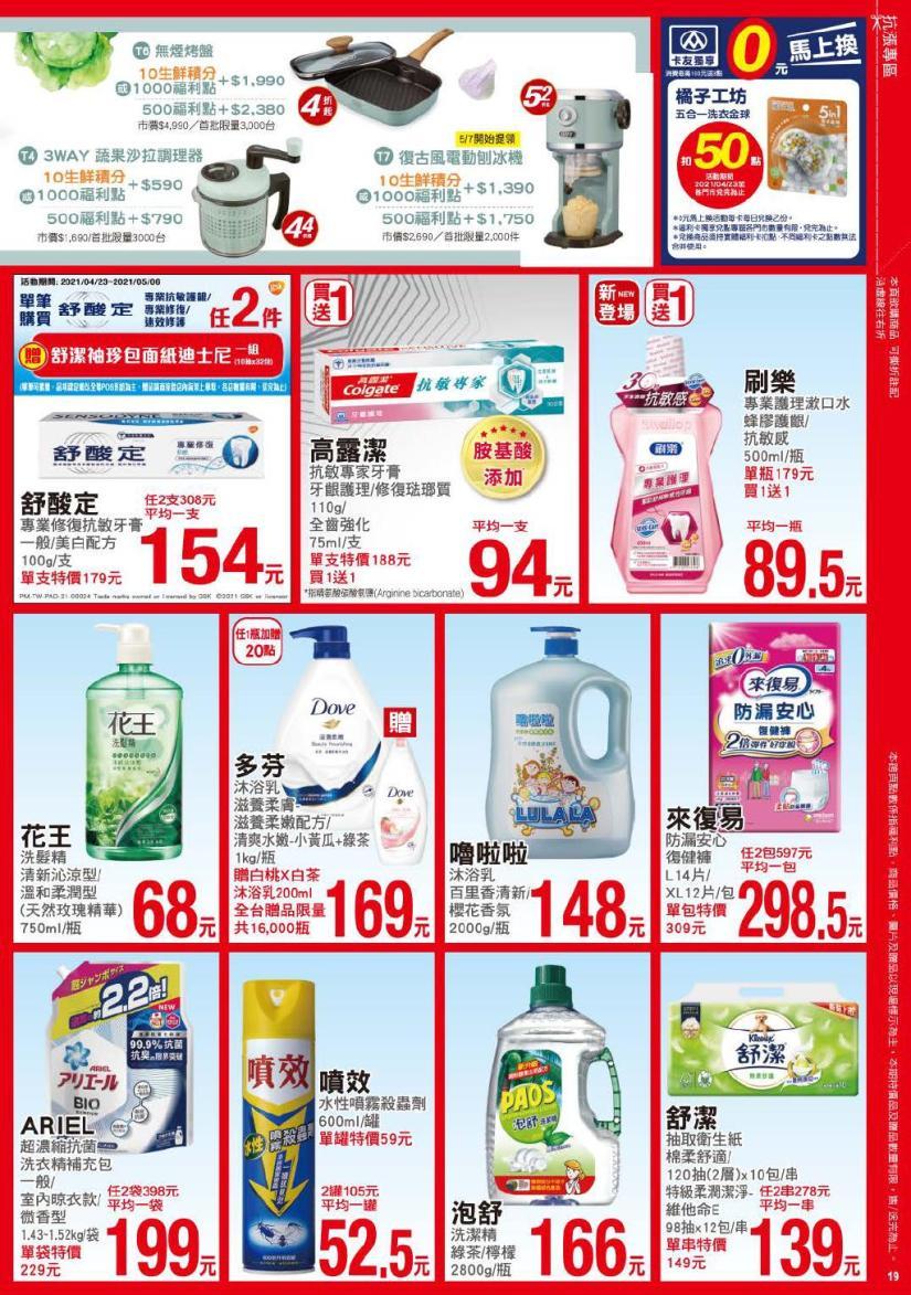 pxmart20210506_000019.jpg
