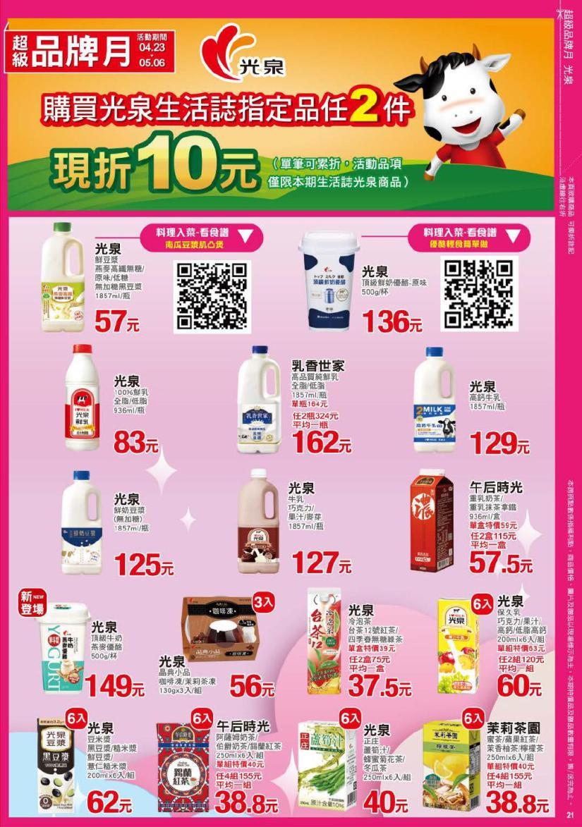 pxmart20210506_000021.jpg