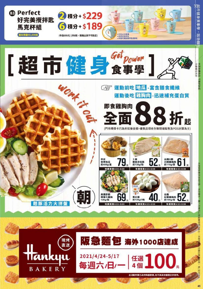 pxmart20210506_000045.jpg