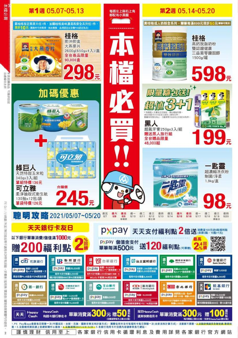pxmart20210520_000002.jpg