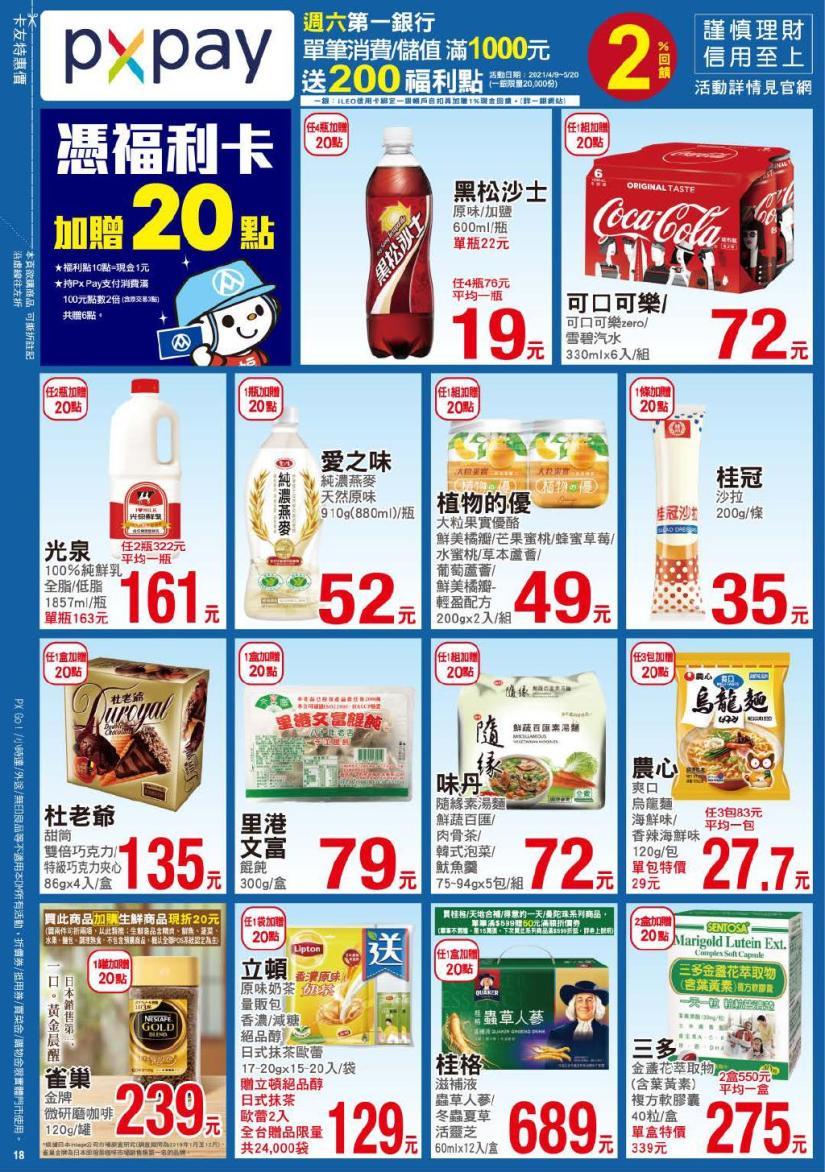 pxmart20210520_000018.jpg