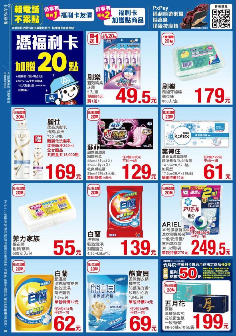 pxmart20210520_000020.jpg