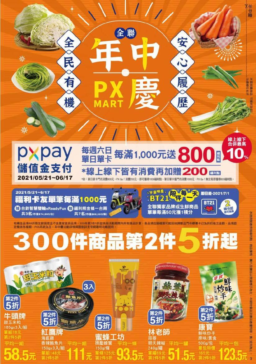 pxmart20210617_000003.jpg