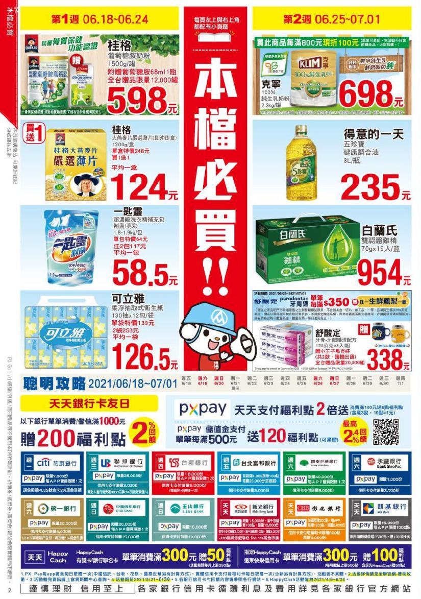 pxmart20210701_000002.jpg