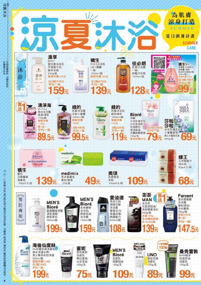 pxmart20210701_000006.jpg