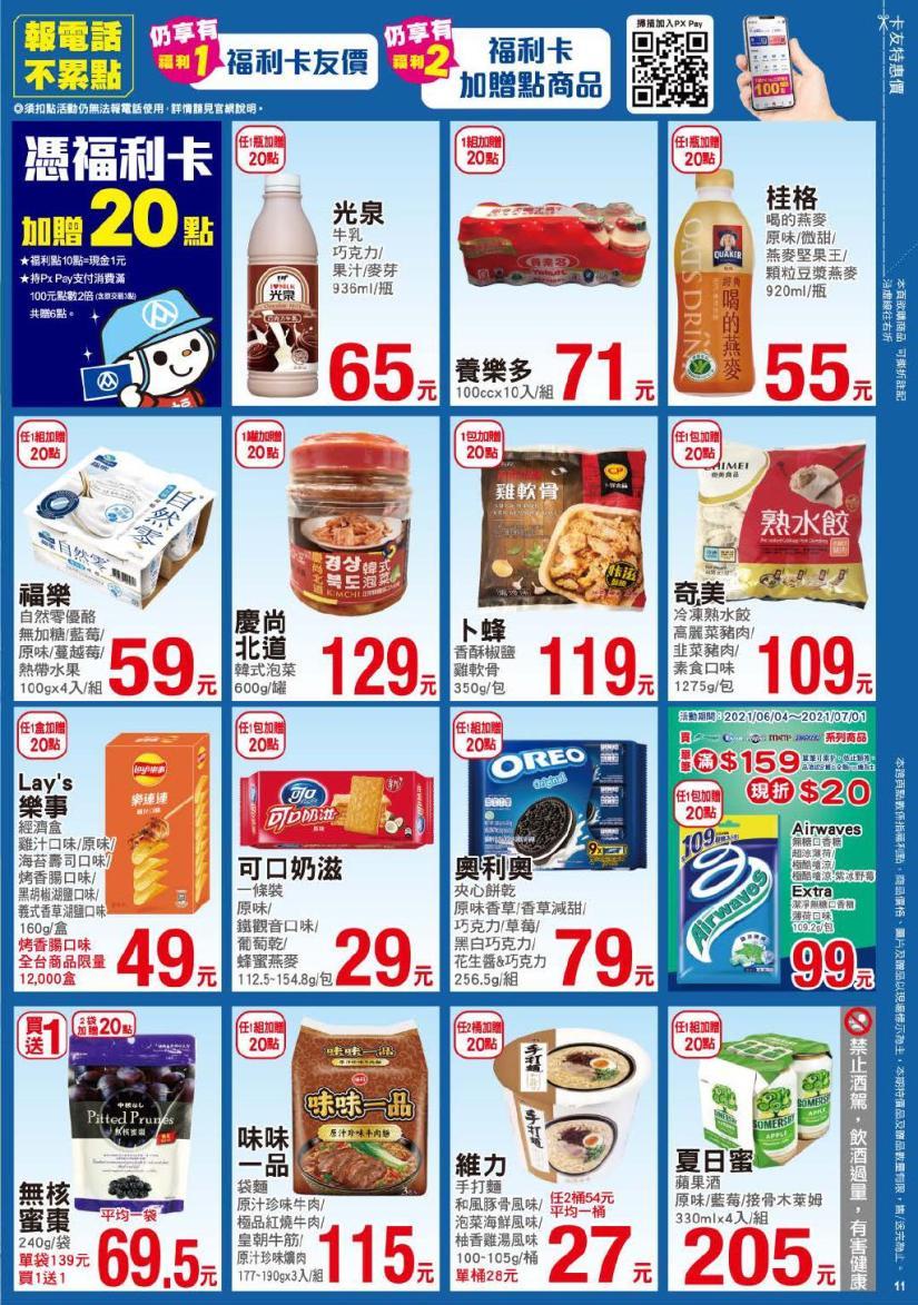 pxmart20210701_000011.jpg