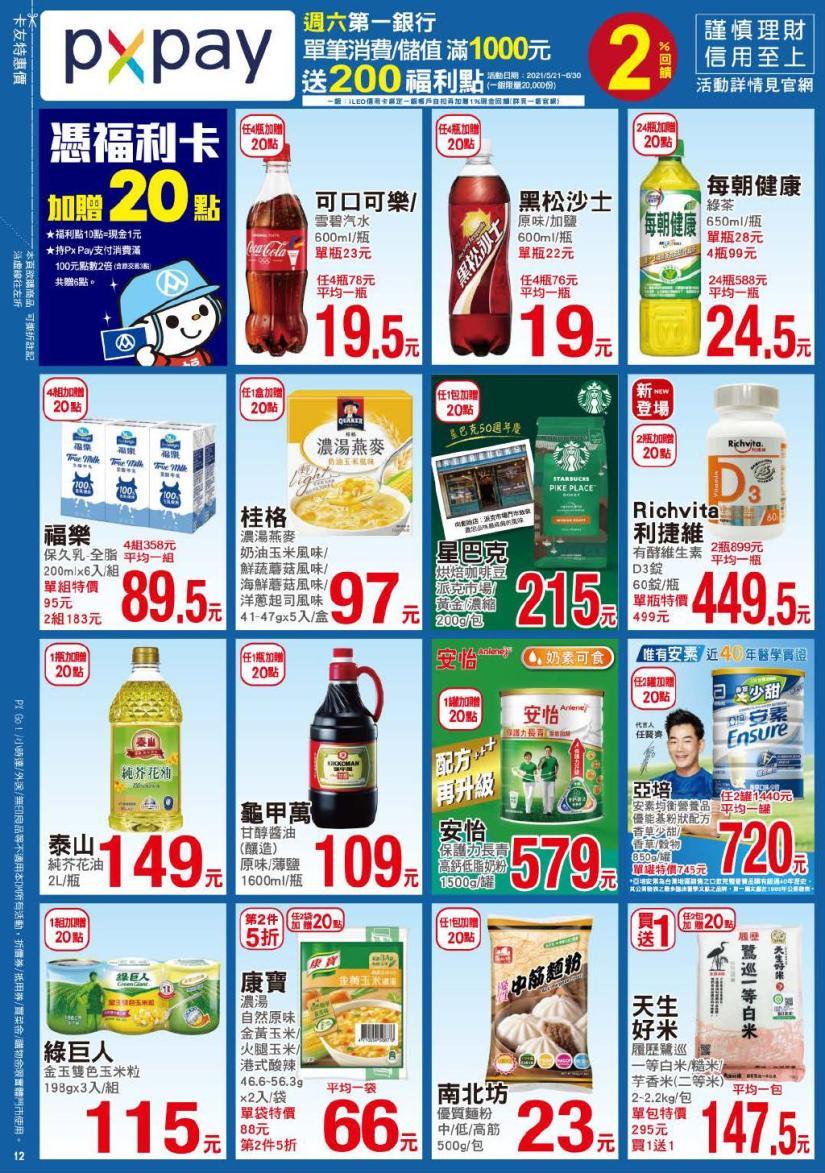 pxmart20210701_000012.jpg