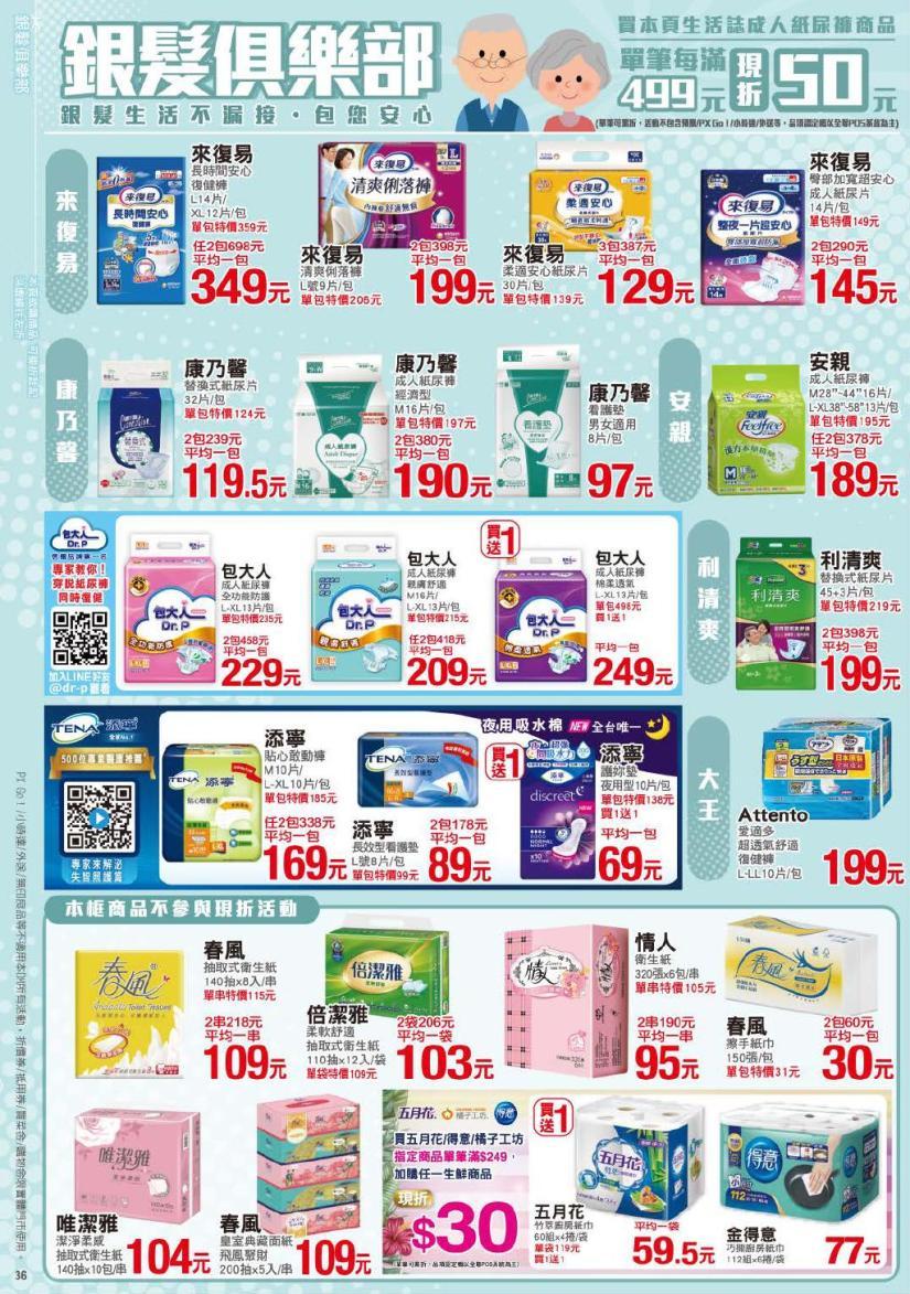 pxmart20210701_000036.jpg