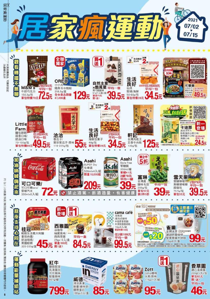 pxmart20210715_000008.jpg