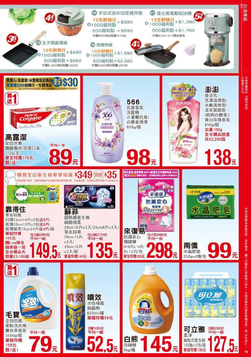 pxmart20210729_000019.jpg