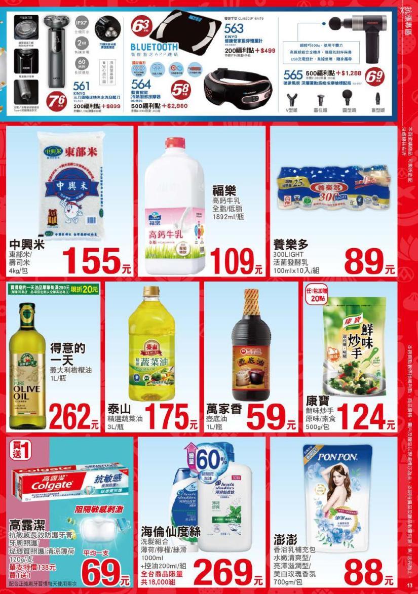 pxmart20210812_000013.jpg