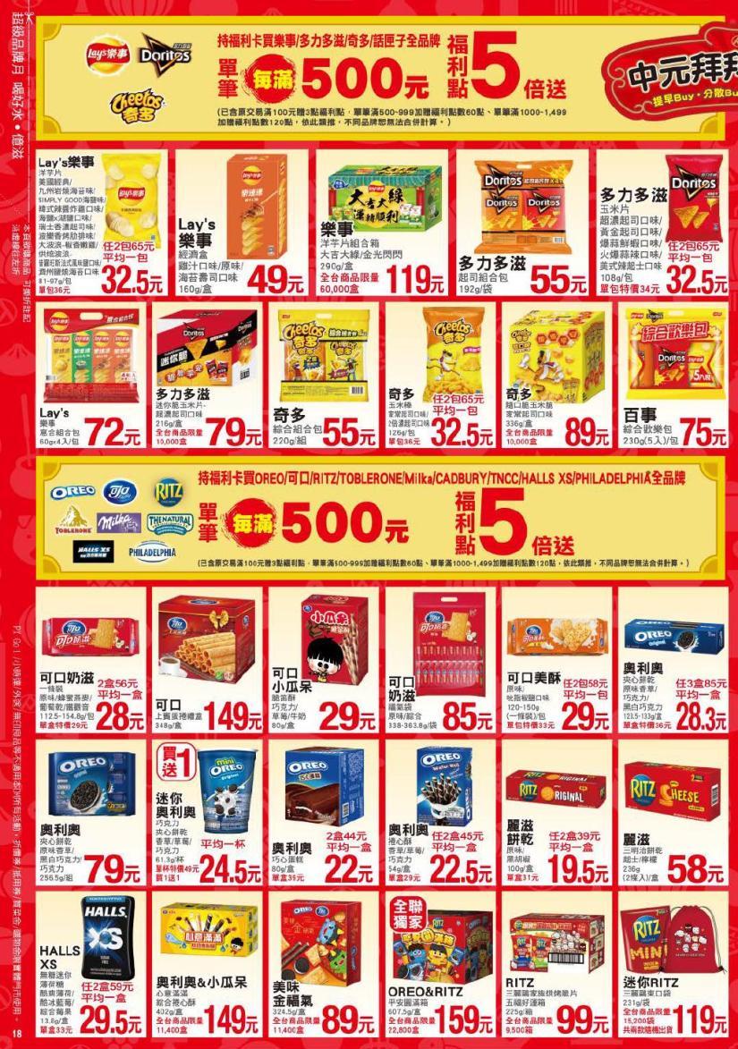 pxmart20210812_000018.jpg