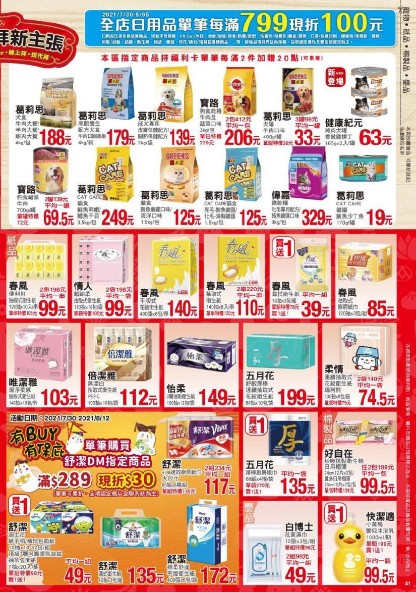 pxmart20210812_000041.jpg