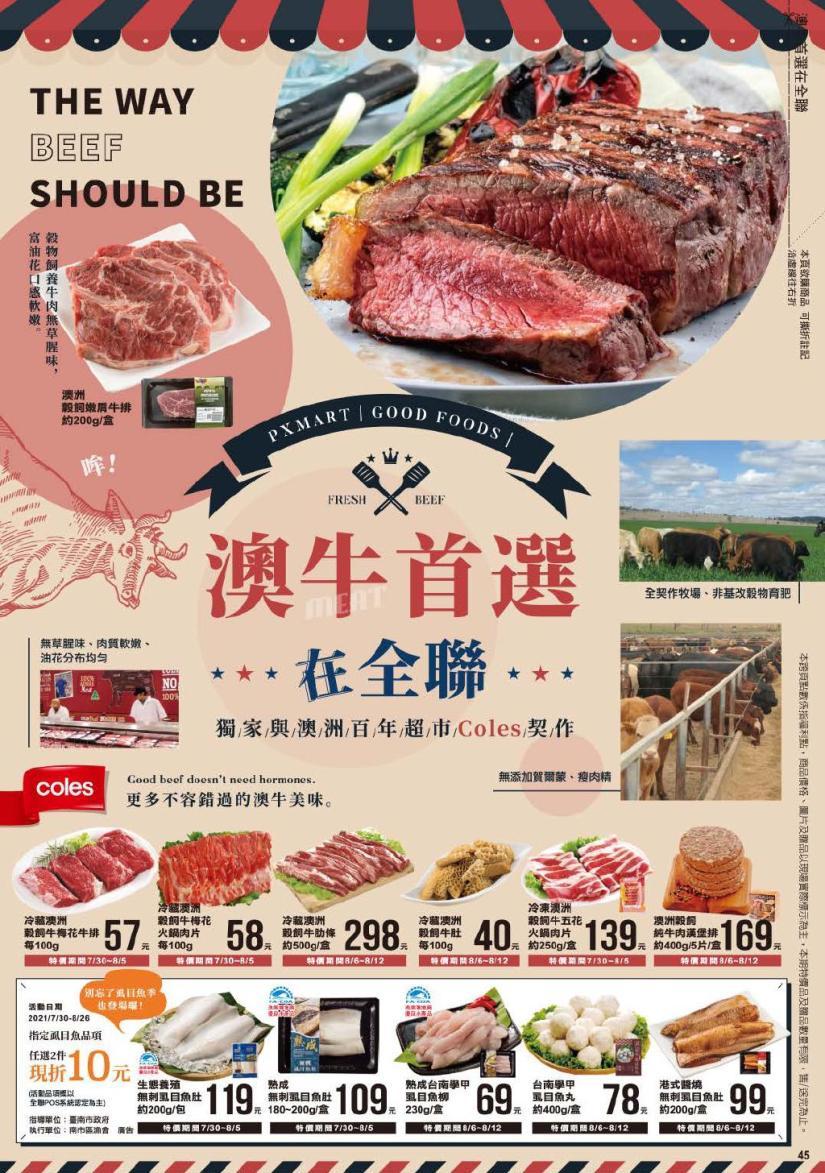 全聯福利中心 DM【2021/8/12 止】全聯生活誌》牛排、中元節、蔬果