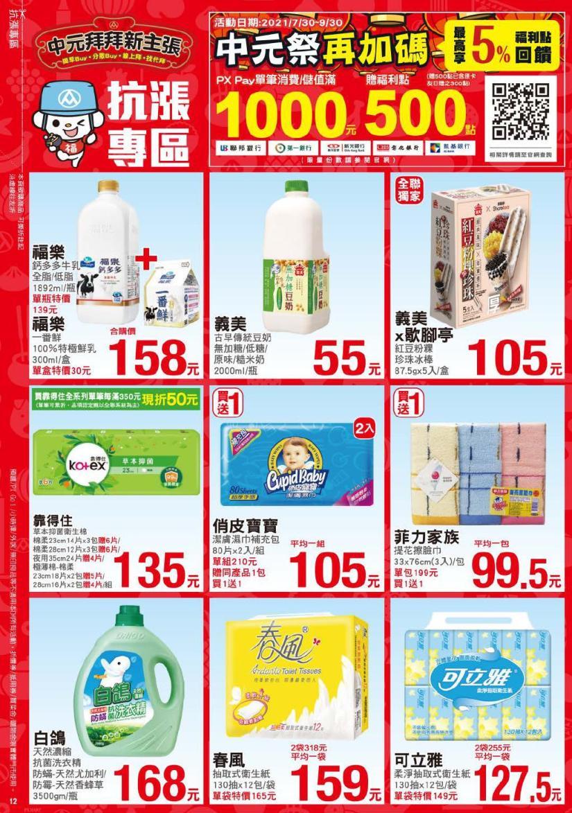 pxmart20210826_000012.jpg