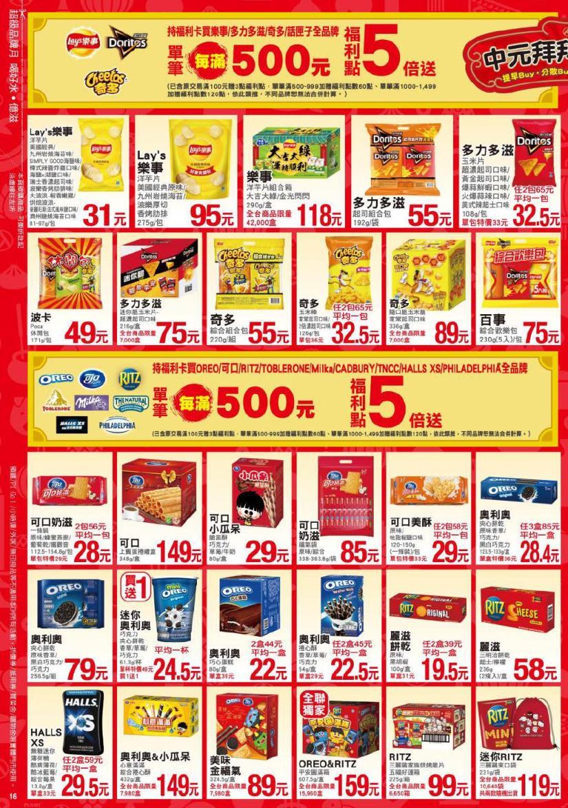 pxmart20210826_000016.jpg