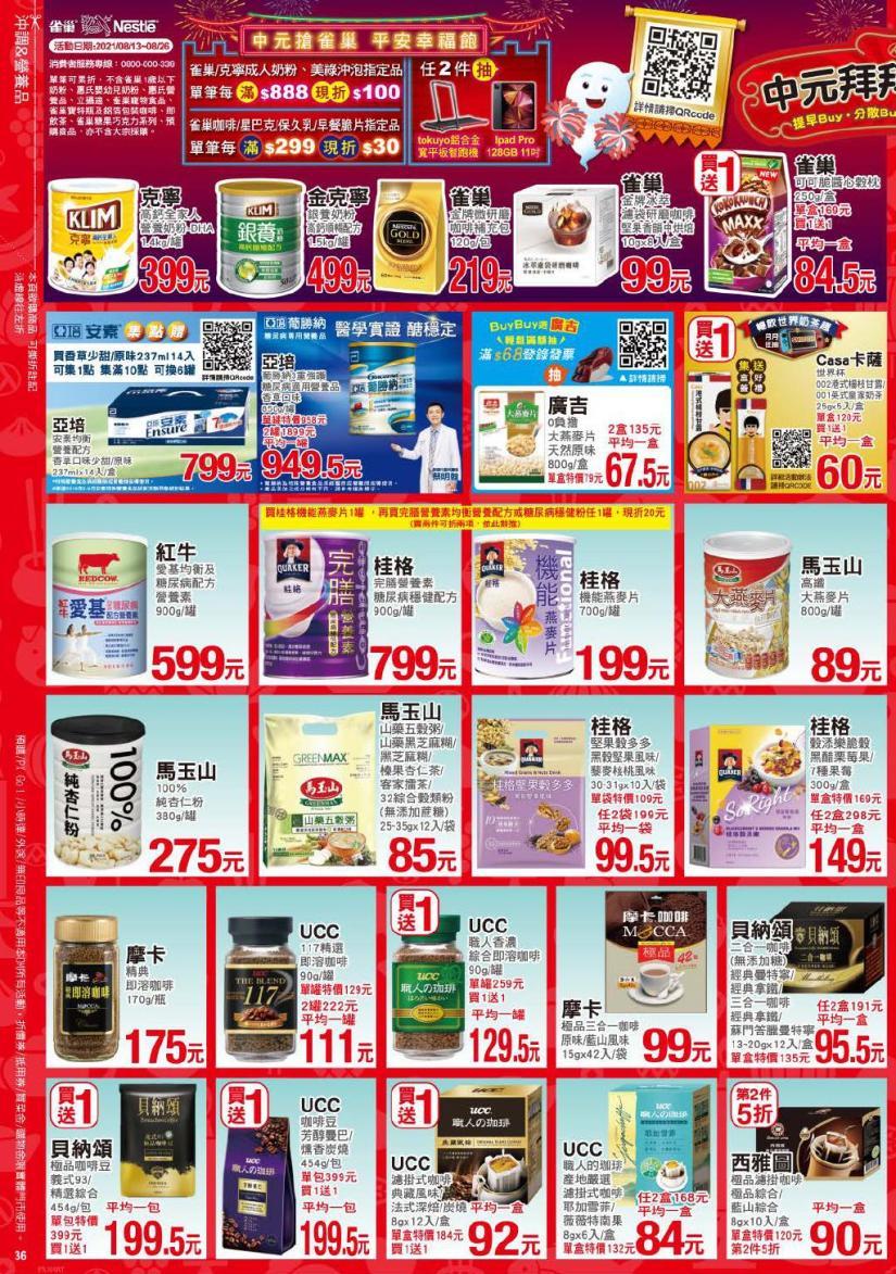 pxmart20210826_000036.jpg
