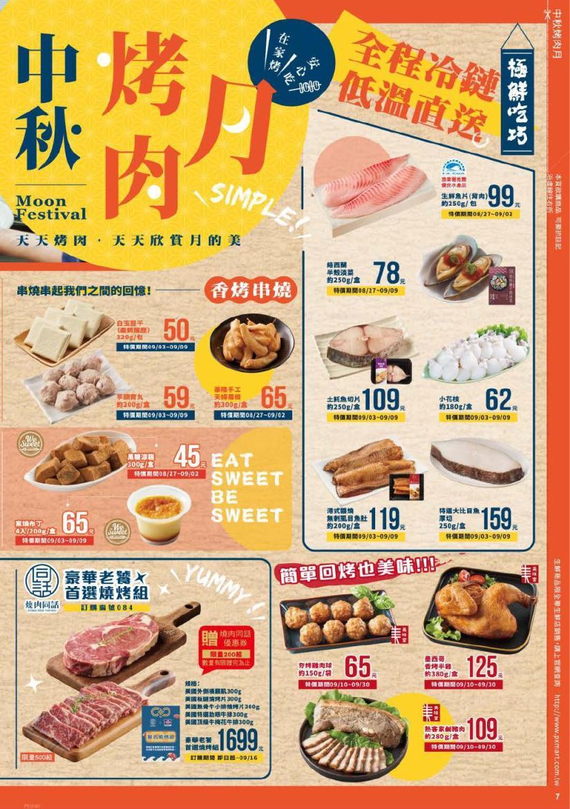 pxmart20210909_000007.jpg
