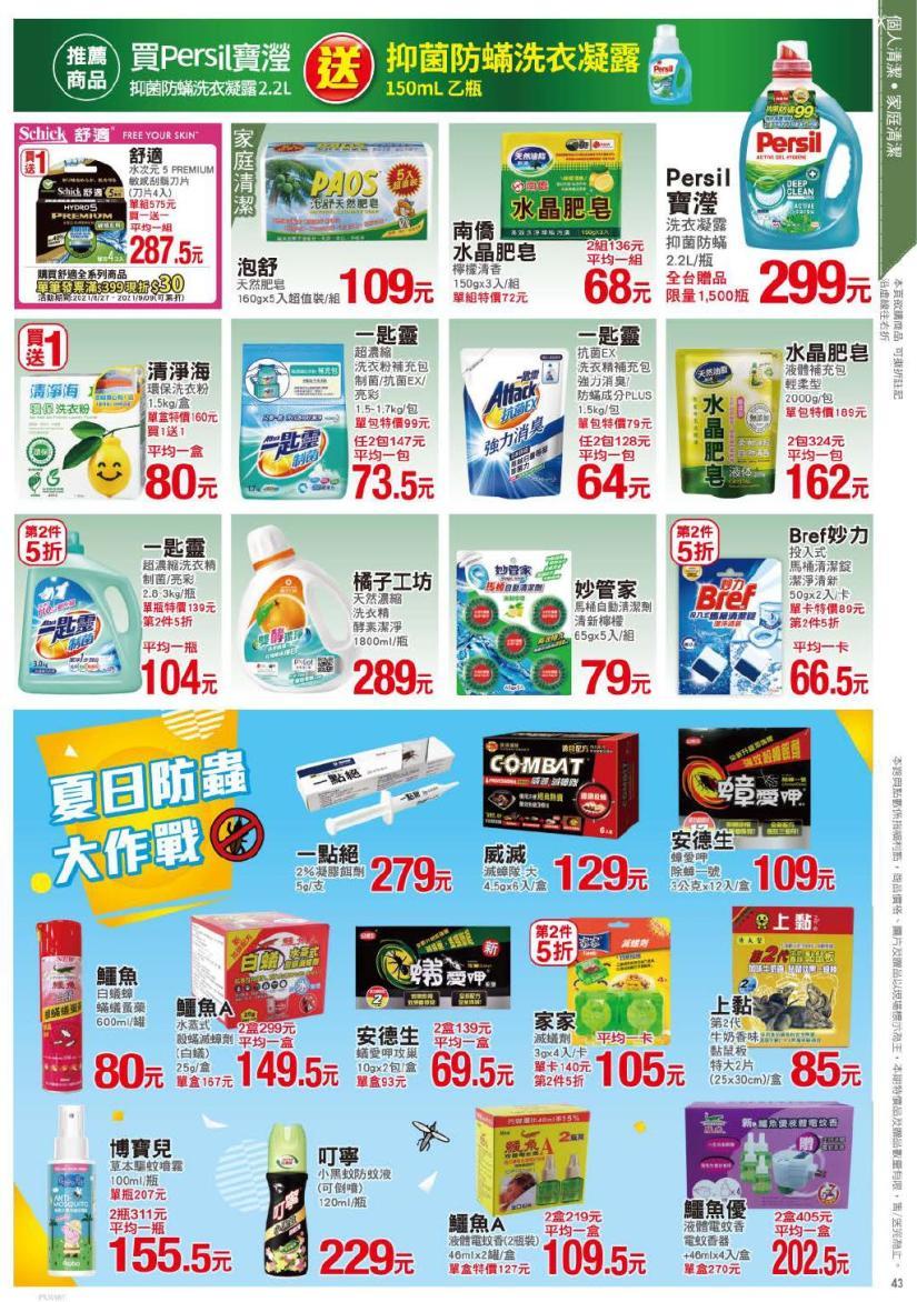 pxmart20210909_000043.jpg