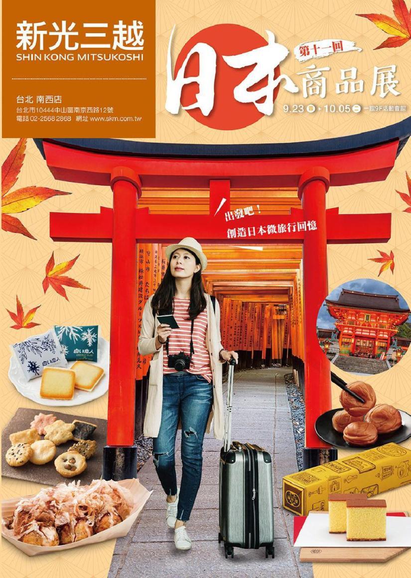 新光三越《台北南西店》2021日本商品展【2021/10/5 止】