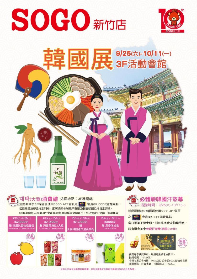SOGO《新竹店》3F活動會館「韓國展」【2021/10/11 止】促銷目錄、優惠內容