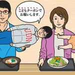 Use Your Kid as a Coupon, for Cheap Japanese Food