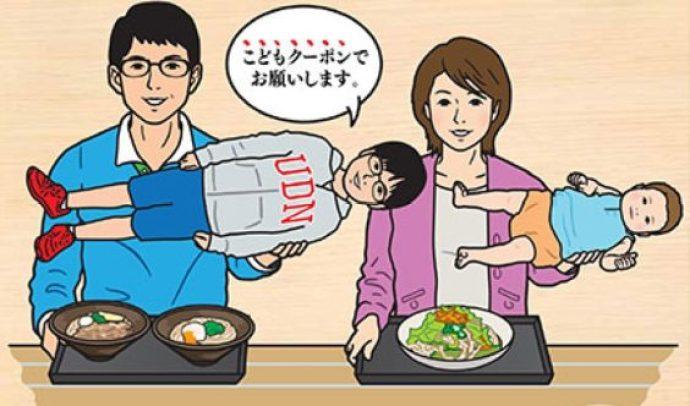 Japanese kid coupon