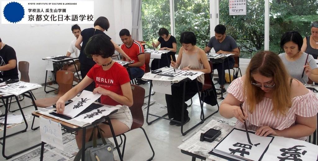 KYOTO Institute of Culture & Language (KICL) - Cours de Japonais