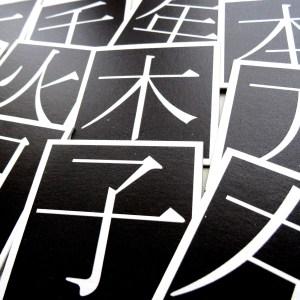 Kanji débutant