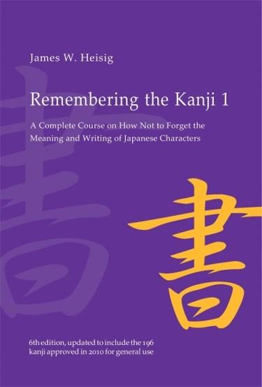 La meilleure méthode pour apprendre les kanji : Remembering the kanji