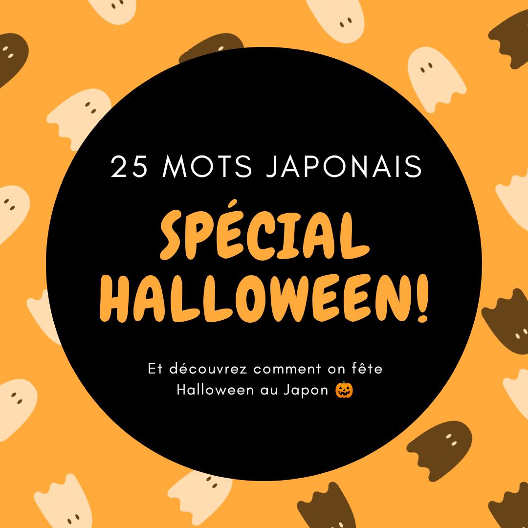 Mots japonais Halloween